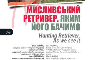 Охотничий ретривер. Каким его видим